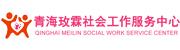 青海玫霖社会工作服务中心