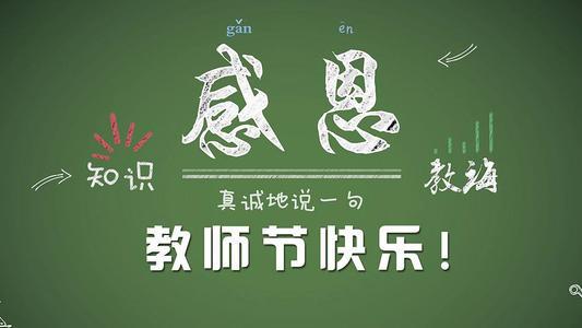 西宁博升防水建材厂向所有老师道一声:节日快乐!