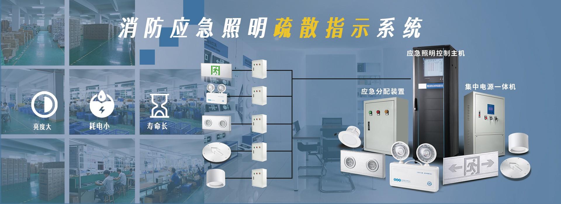 集中電源集中控製型智能應急照明疏散指示係統廠商介紹組成
