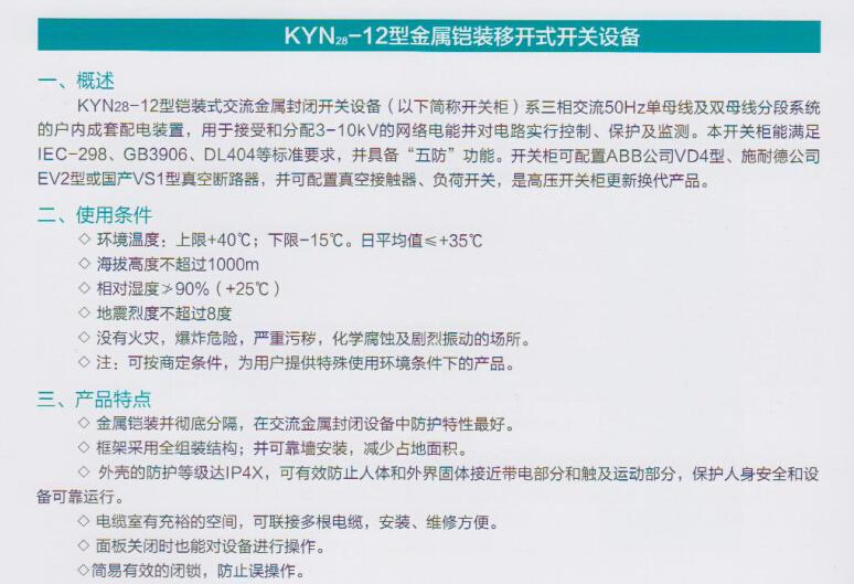 KYN-12型金属铠装移开式开关设备