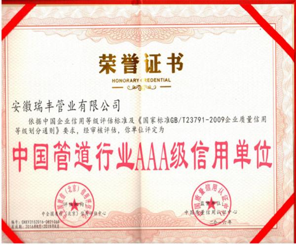 中国管道行业AAA级信用单位