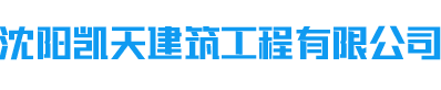 沈阳凯天建筑工程有限公司