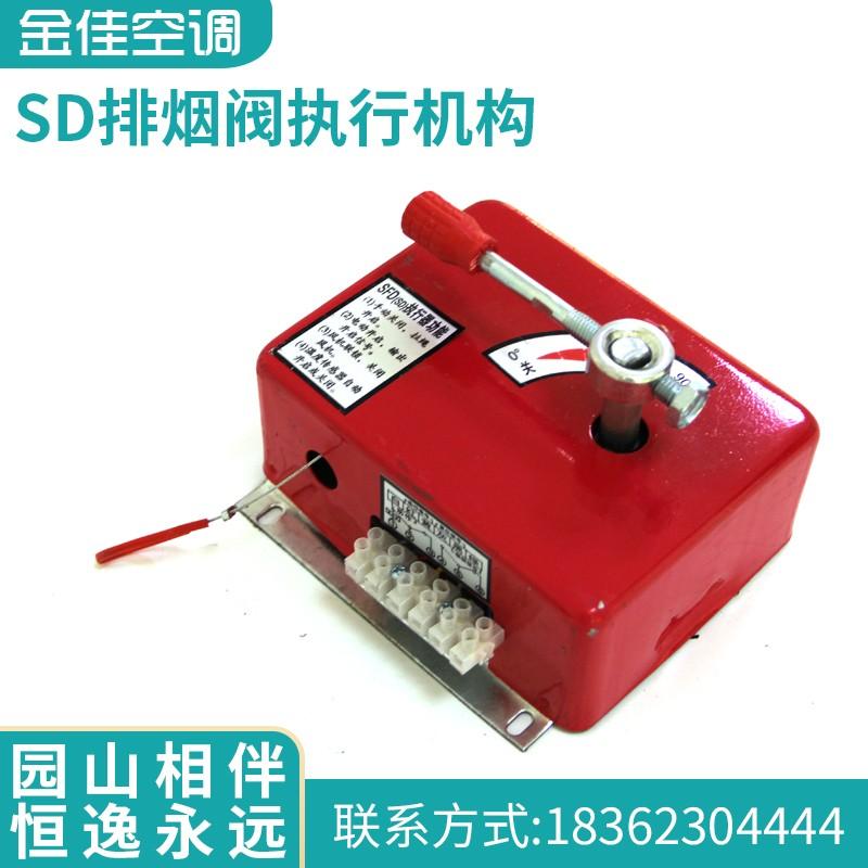 SD排烟阀执行机构