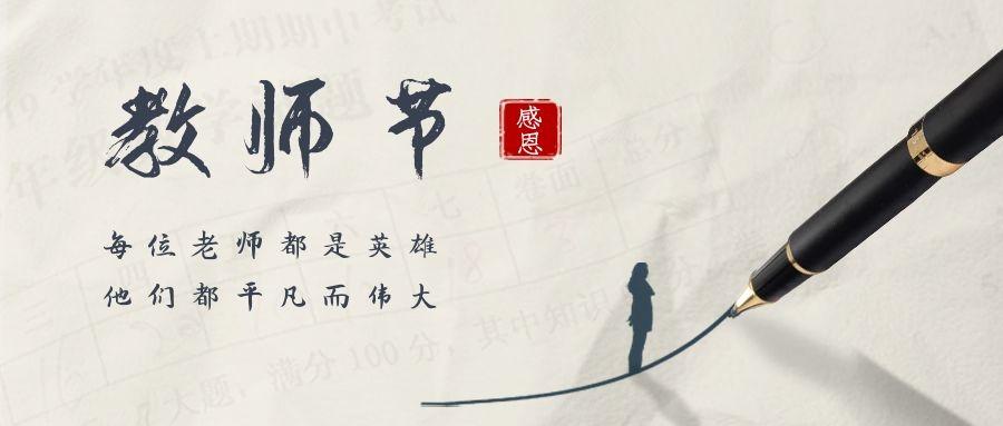 春晖四方,桃李天下——祝全体教师节日快乐!