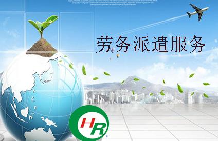天津注册劳务派遣公司流程以及经营范围
