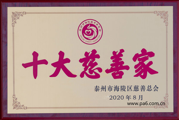 海阳科技董事长获泰州海陵区十大慈善家称号