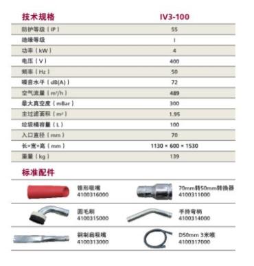 威霸IV3-100 工业吸尘器
