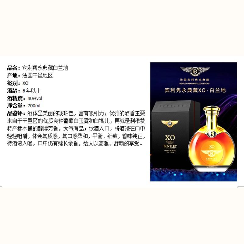 宾利隽永典藏白兰地(6年以上)| 全国统一售价:1888