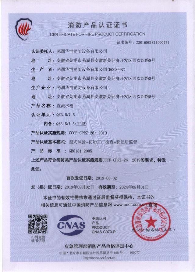 DC water gun - Fire Product Certification