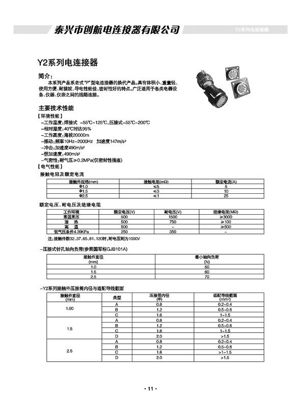 Y2系列圆形航空插头、电连接器、接插件