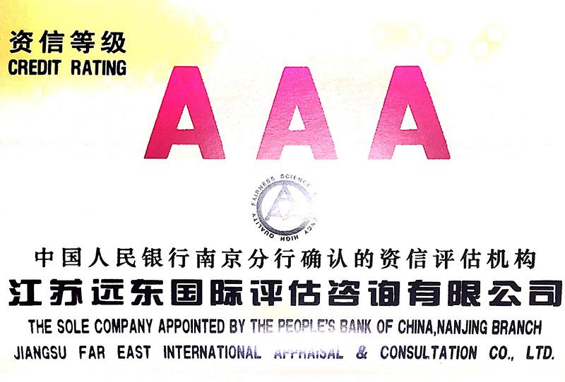 AAA資信等級