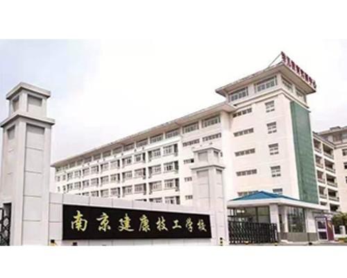 南京健康技工学校