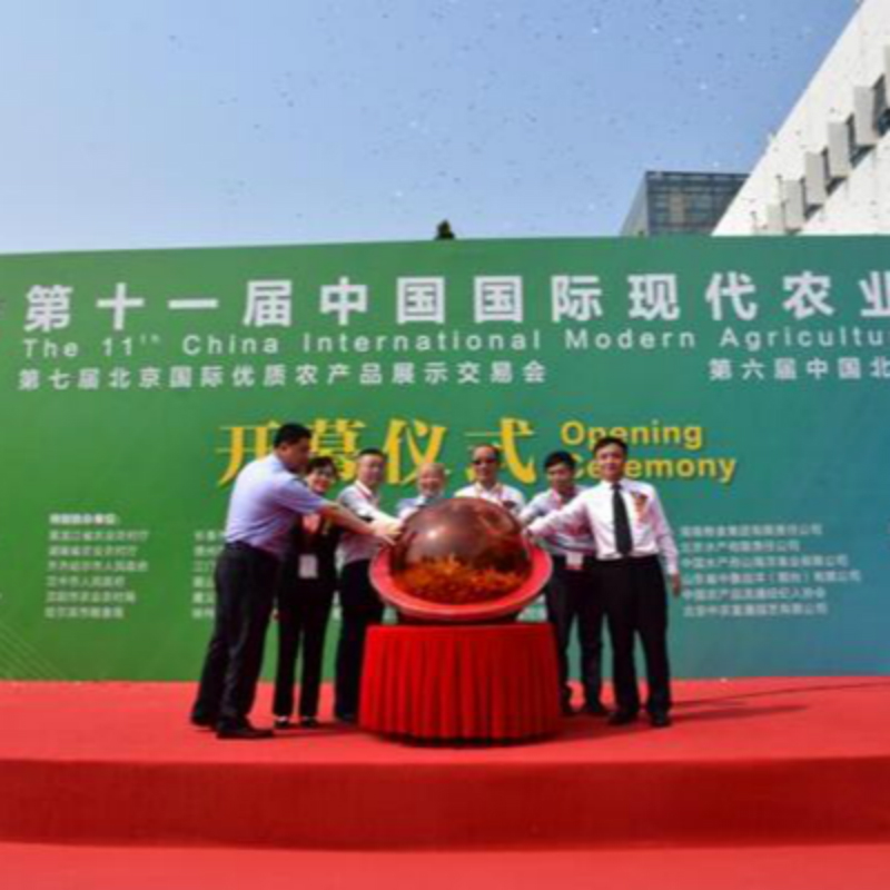 第十一届中国国际农博会5月22日北京启幕