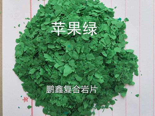 复合岩片苹果绿