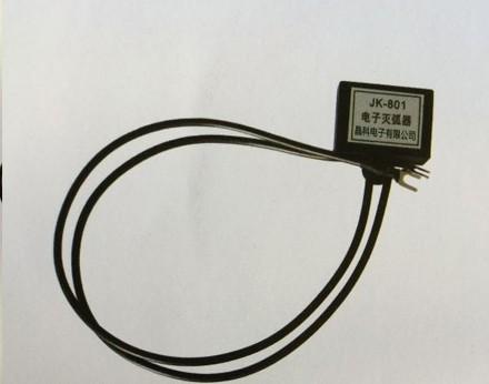 电子灭弧器