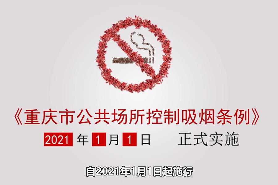 控烟条例动画