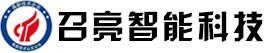 芜湖召亮智能科技有限公司