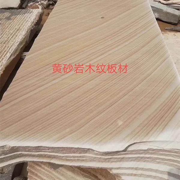 云南黄砂岩木纹板材