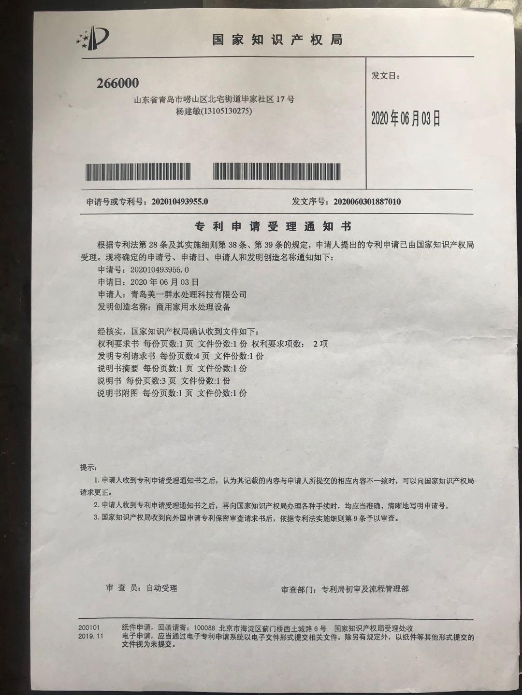 专利申请通知书