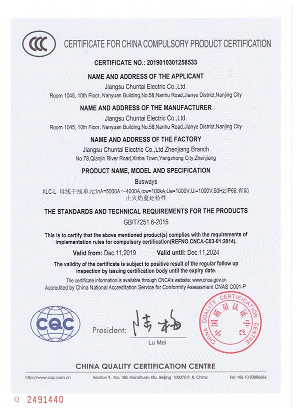 密集型母线槽3C认证英文
