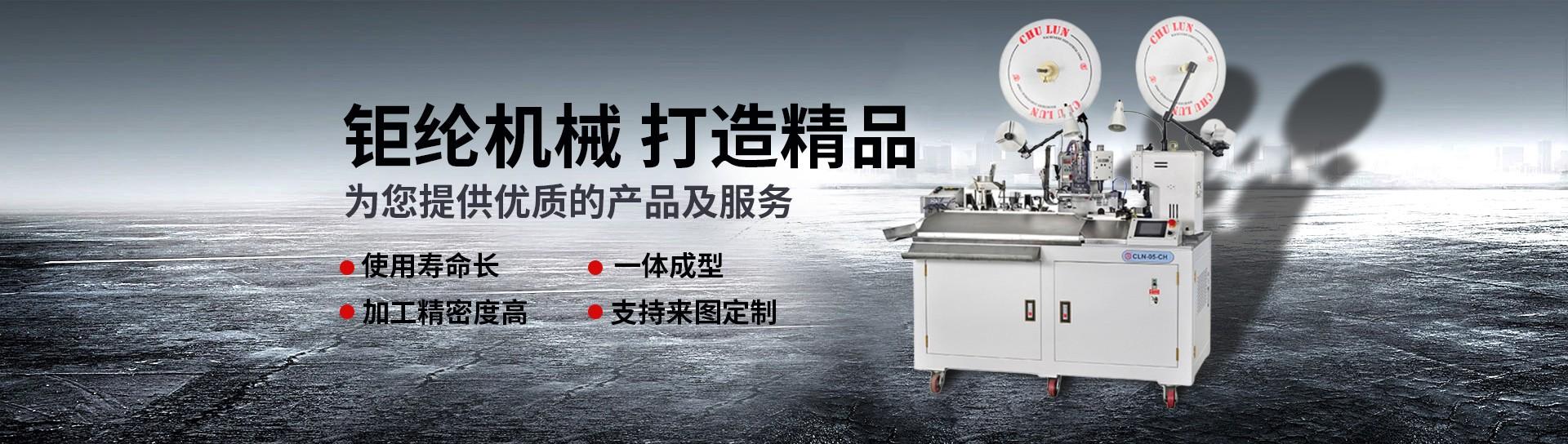 全自动端子机的基础注意事项与保养维护。