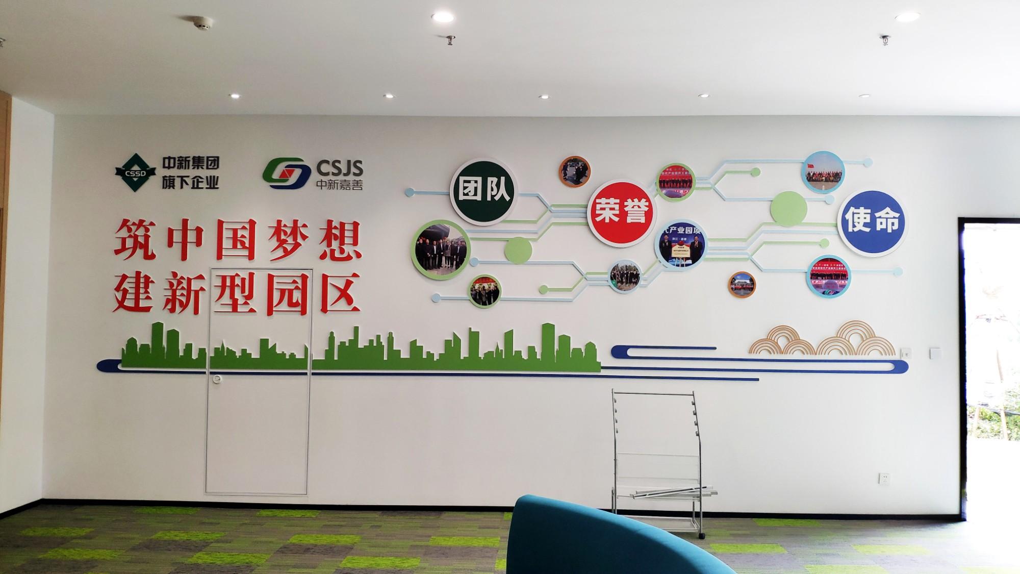 中新嘉善现代产业园文化墙设计