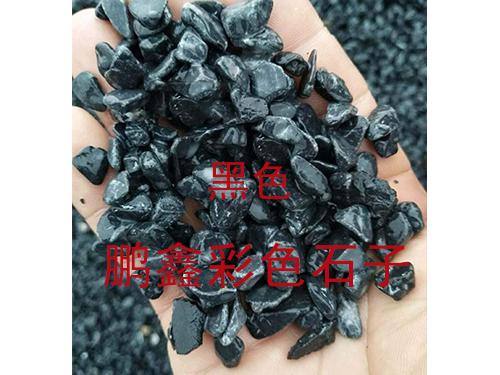 彩色石子黑色