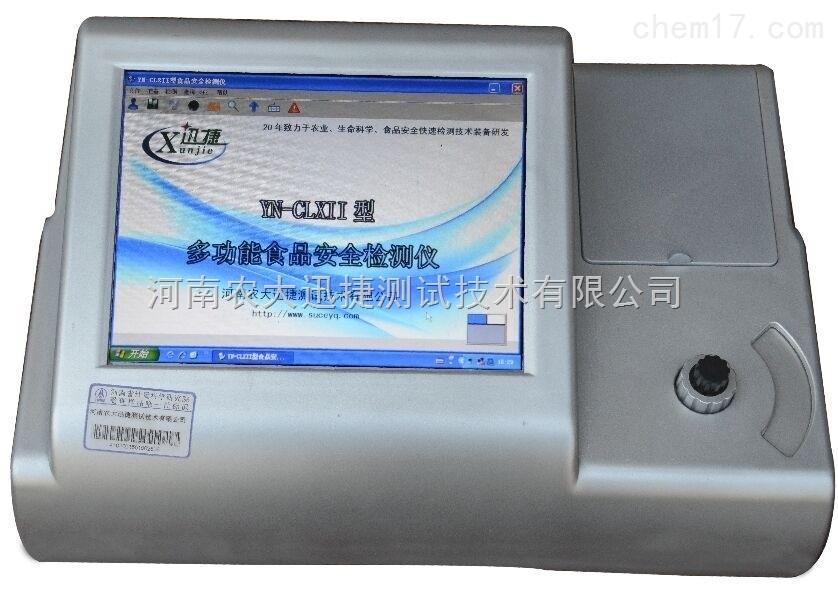 YN-CLXII型多功能食品安全检测仪