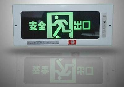 消防暗装标志灯(带底盒)