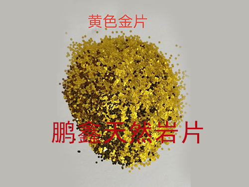 天然岩片黄色金片