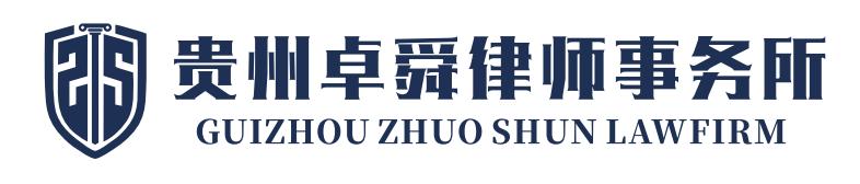 贵阳知名律师网
