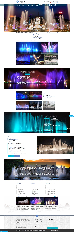 顺水喷泉网站建设