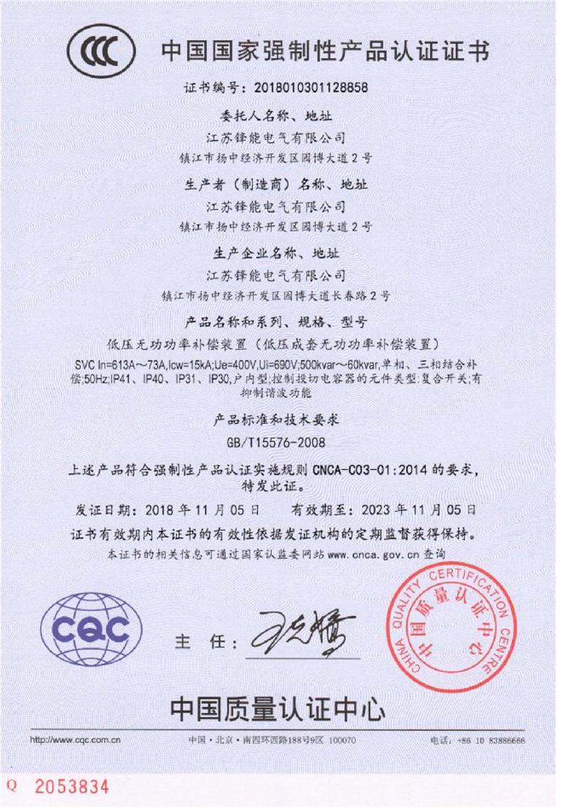 低压无功功率补偿装置强制性产品认证证书