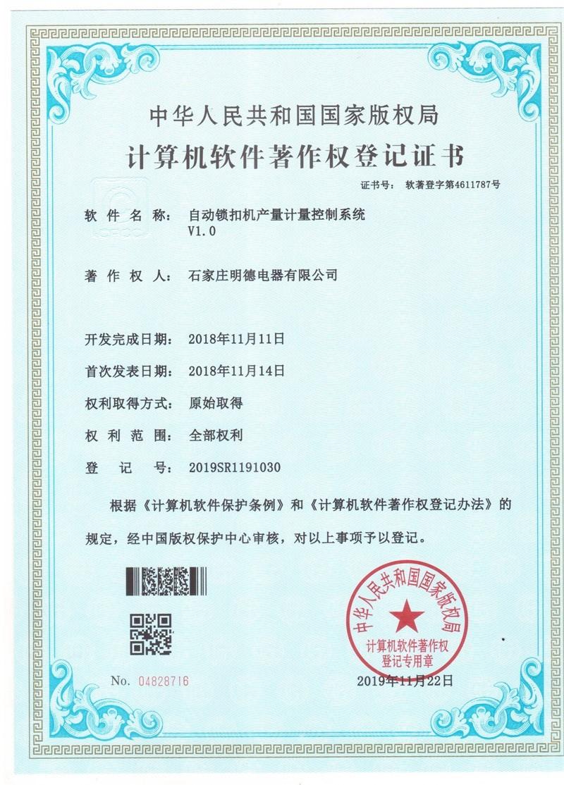 自动锁扣机产量计量控制系统V1.0著作权证书