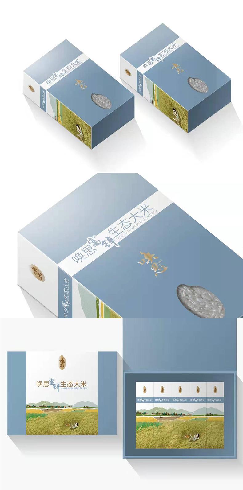2019品牌设计案例-唤思富锌生态大米品牌设计发布及认养模式