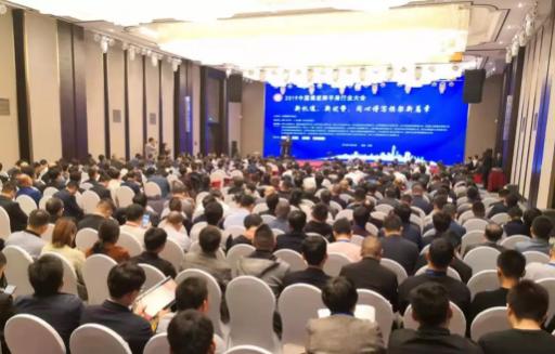 2019年中国模板脚手架行业大会暨届全国模板脚手架学术交流大会在西安顺利召开