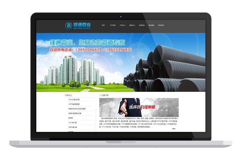 重庆镁通管道有限公司