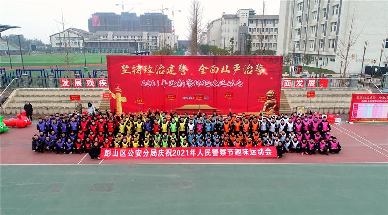 彭山区公安分局2021年人民警察节趣味运动会