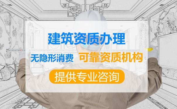 遼寧建筑工程施工資質代理市場價是多少?