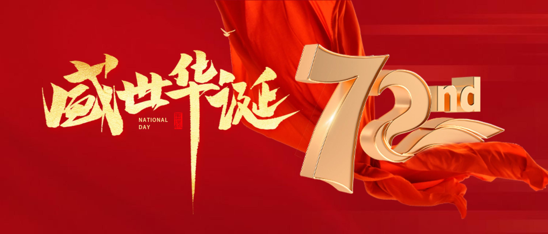 【庆祝国庆】喜迎国庆,祖国万岁!热烈庆祝中华人民共和国成立72周年!