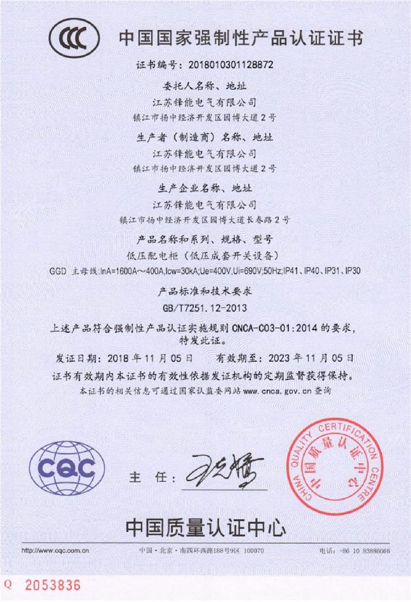 低压配电柜强制性产品认证证书