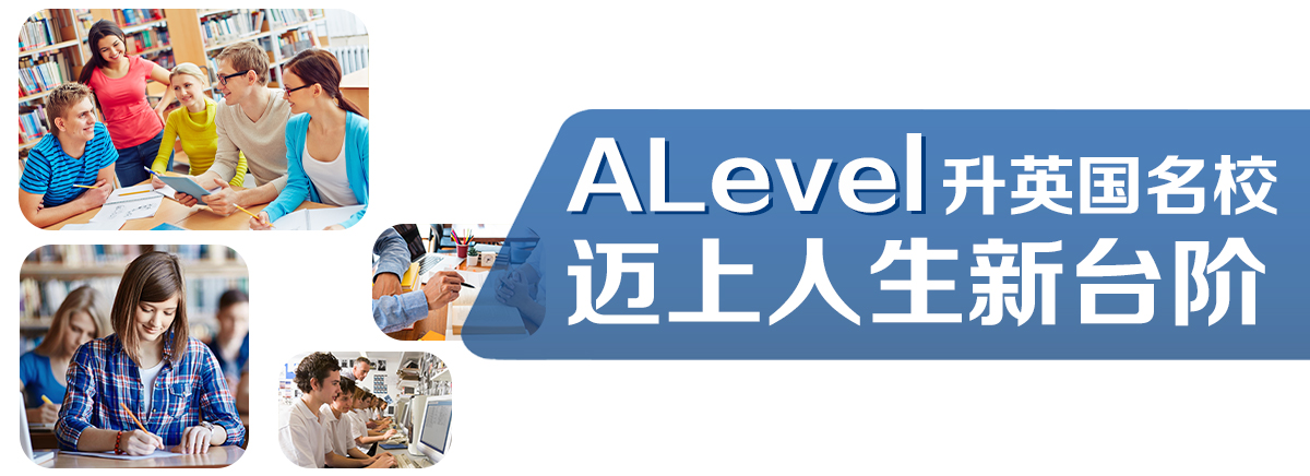 Alevel 升英国名校 迈上人生新台阶