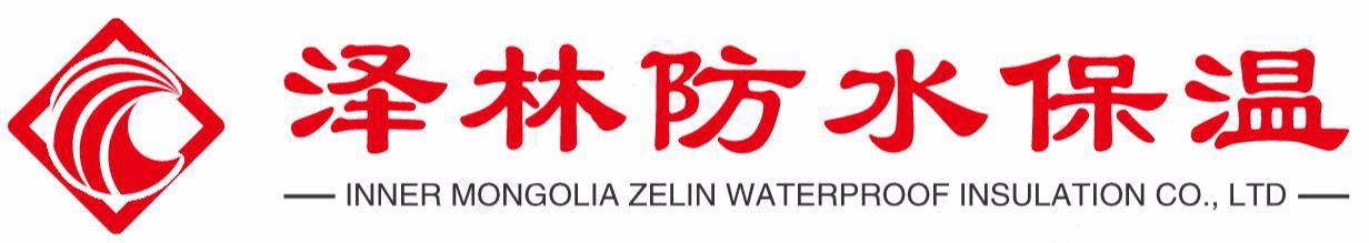 呼市泽林保温防水材料有限公司