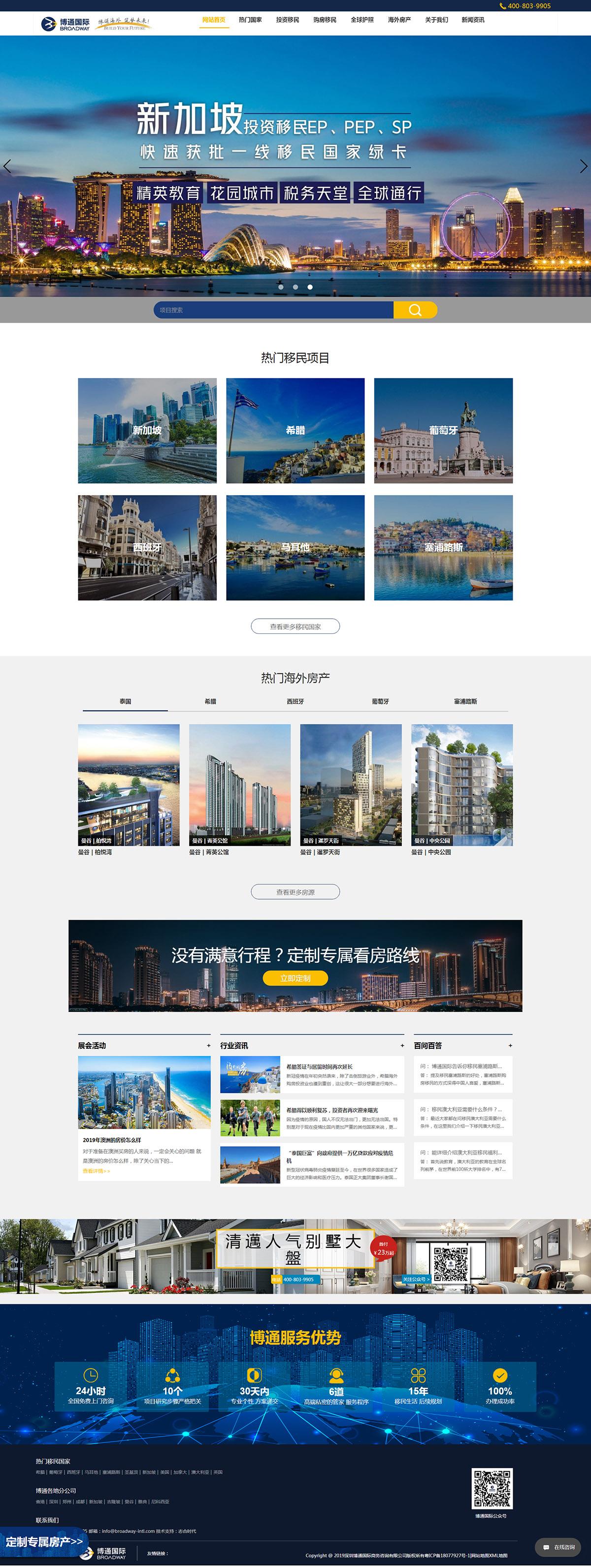 博通国际网站建设