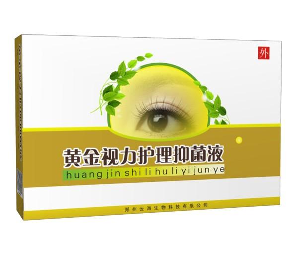 黄金视力护理抑菌液