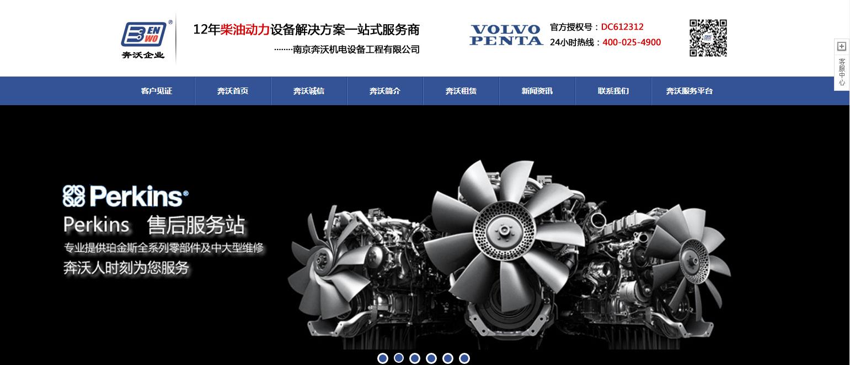 南京奔沃机电设备