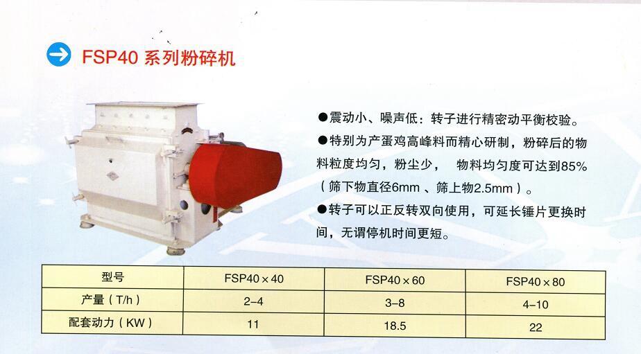 FSP40系列粉碎机