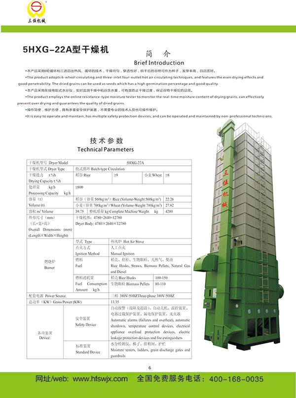 5HXG-22A型干燥机