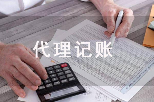 代理记账公司开展帐务清除的具体操作是什么