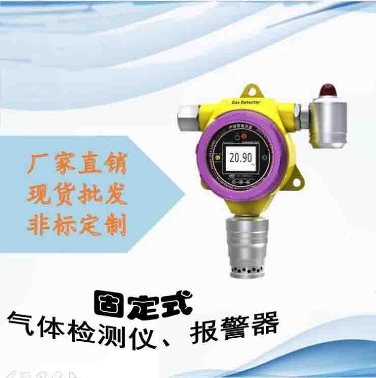 厂家直销固定带显示无线甲醛检测仪甲醛pm2.5检测仪